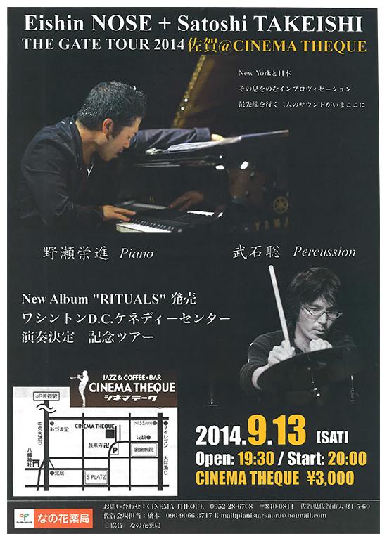 9月13日(土)野瀬栄進&武石聡 THE GATE TOUR 2014@シネマテーク