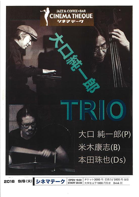 2916年9月6日(火)大口純一郎トリオ CD
