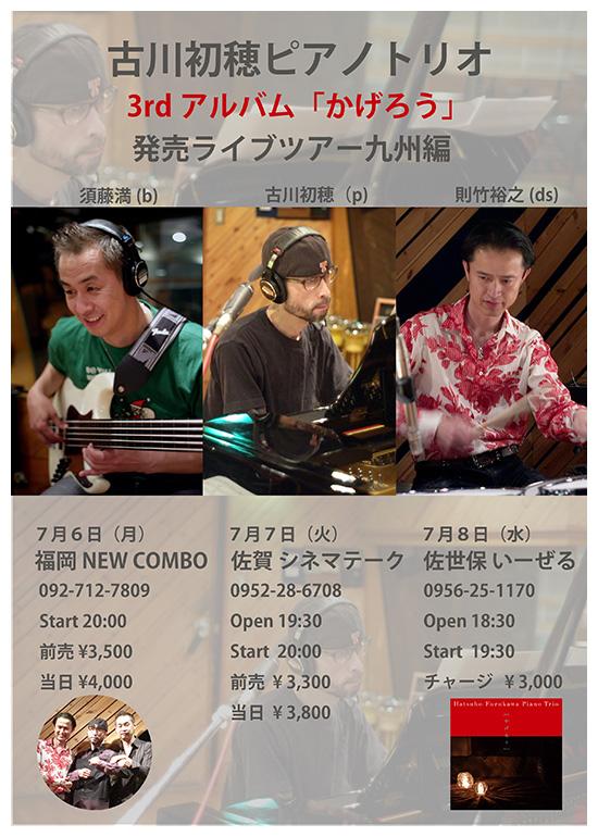 古川初穂トリオ 3rdアルバム「かげろう」発売ライブg