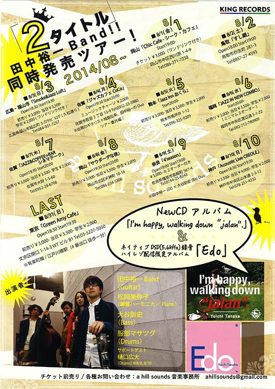 8月7日(木)田中裕一Band New CD発売ツアー2014