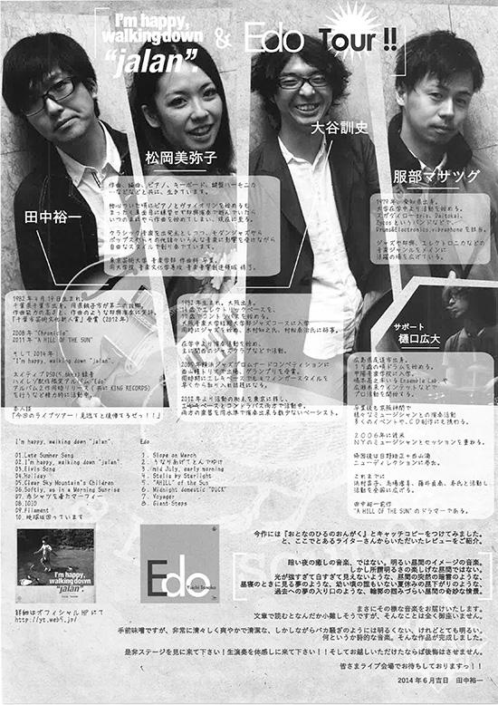 8月7日(木)田中裕一Band New CD発売ツアー2014g