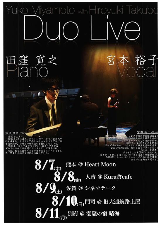 8月9日(土)宮本裕子with田窪寛之 Duo Live@シネマテーク