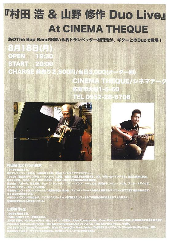 8月18日(月)村田 浩&山野修作 Duo Live@シネマテーク