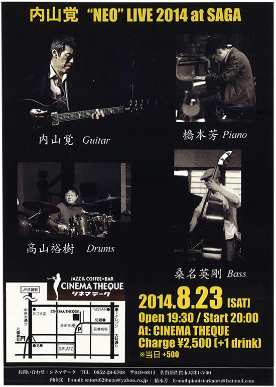 8月23日(土)内山 覚