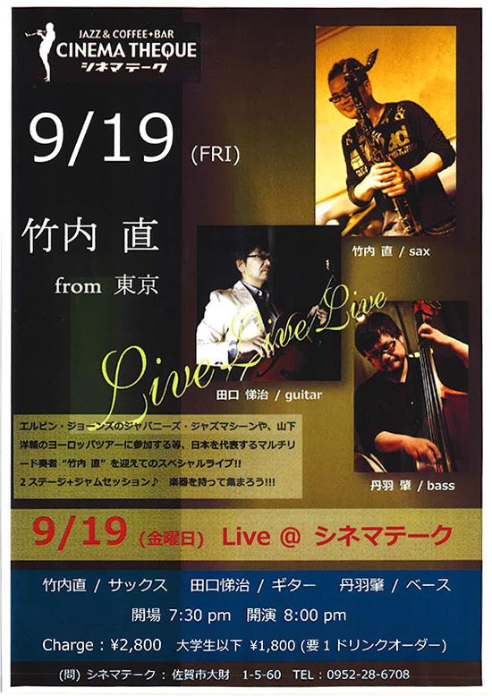 9月19日(金)竹内 直、田口悌治、丹羽 肇 Live Live Live@シネマテーク