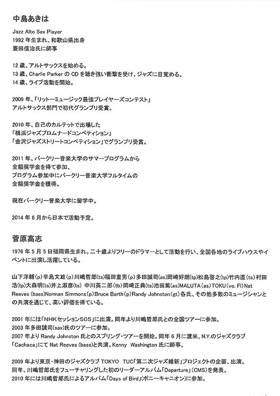9月26日(金)中島あきは&菅原高志 with 城島 Trio@シネマテーク
