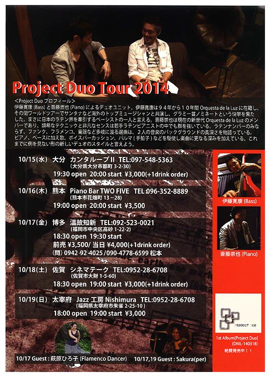 10月18日(土)伊藤寛康&斎藤崇也 Project Duo Tour 2014@シネマテーク