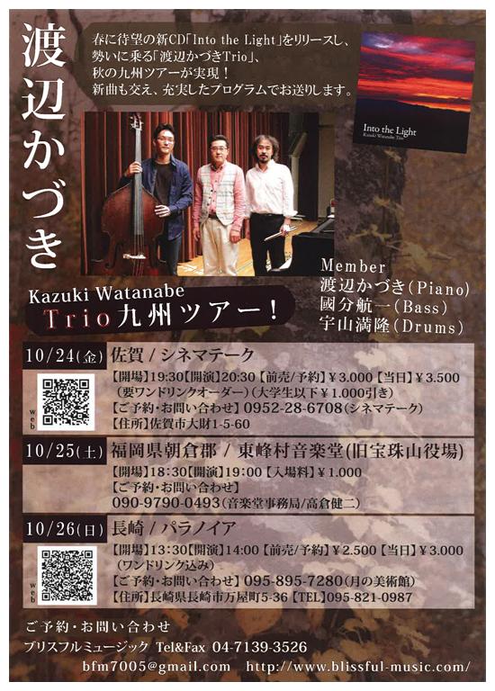 10月24日(金)渡辺かづきTrio九州ツアー! @シネマテークg