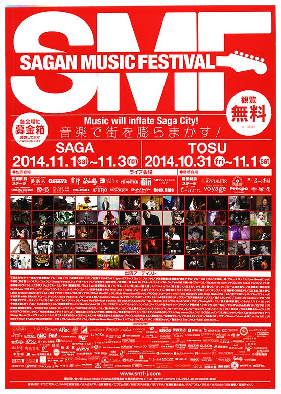 11月1日(土)、2日(日)3日(祝月)3日間 SMF2014 参加決定