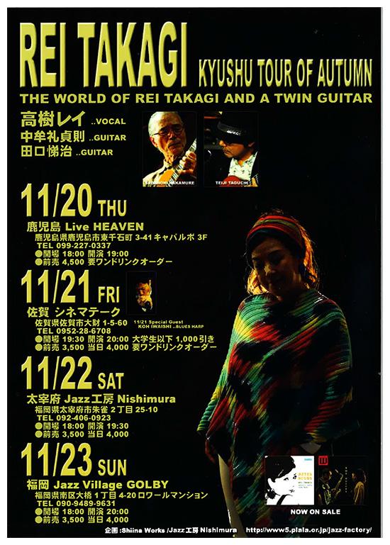 11月21日(金)高樹レイ九州ツアー ツイン・ギタースペシャル