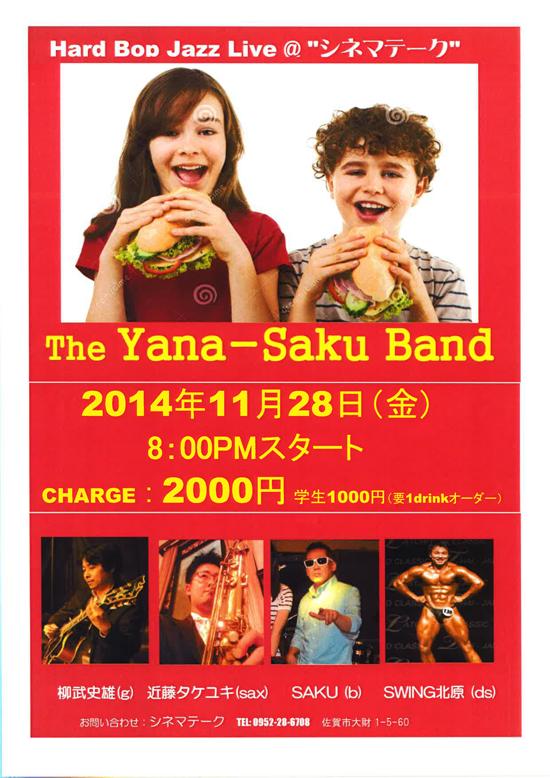 11月28日(金)The Yana-Saku Band @シネマテーク