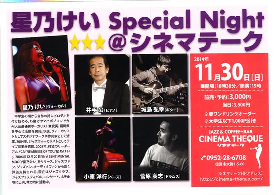 11月30日(日)星乃けい Special Night @シネマテーク