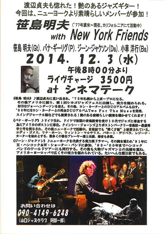 12月3日(水)笹島明夫 with New York Friends @シネマテーク