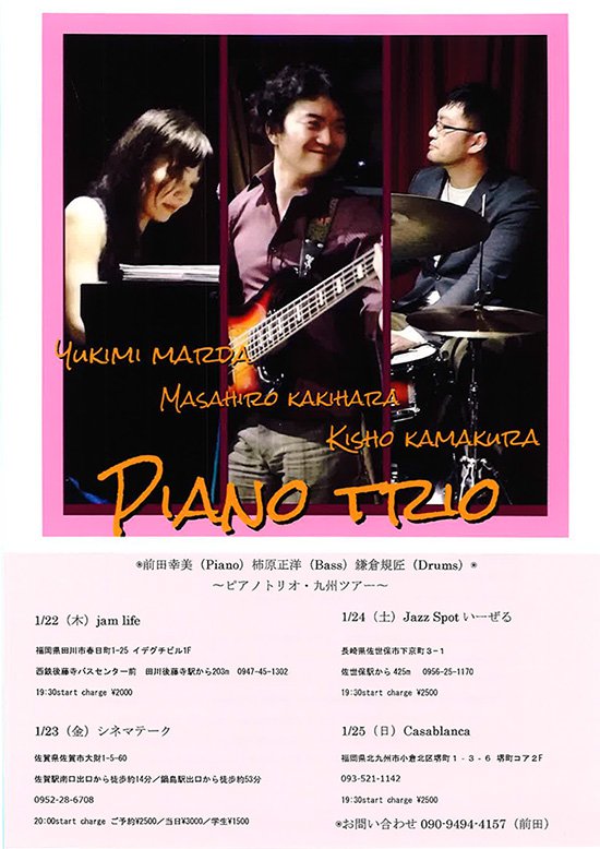 2015年1月23日(金)前田幸美・ピアノトリオ・九州ツアー@シネマテーク