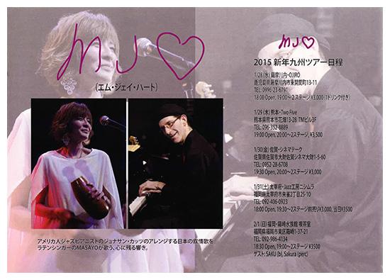2015年1月30日(金)M J ♡(エム・ジェイ・ハート)九州ツアー@シネマテーク
