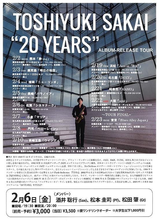 2015年2月6日(金)~酒井聡行セカンドソロアルバム「20 YEARS」発売記念ツアー!~