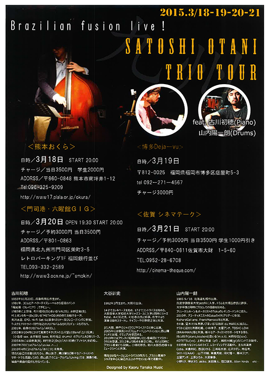 2015年3月21日(土)大谷訓史トリオ Live@シネマテーク