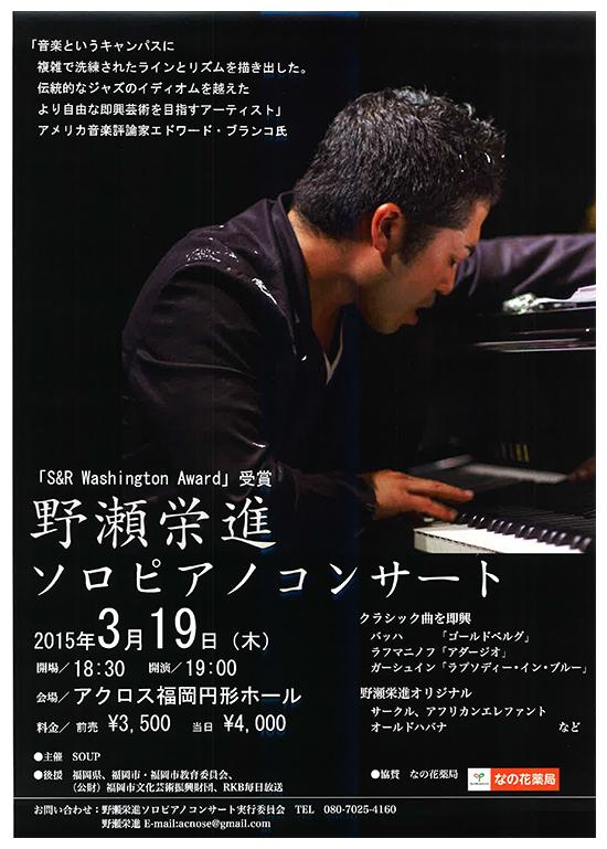 2015年3月23日(月)野瀬栄進ソロ・コンサートツアー2015 @シネマテーク
