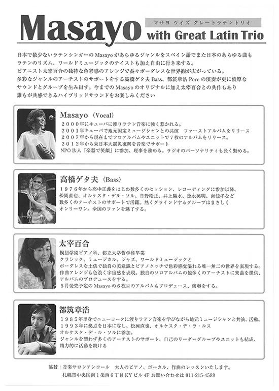 2015年4月11日(土)Masayo with Great Latin Trio@シネマテーク