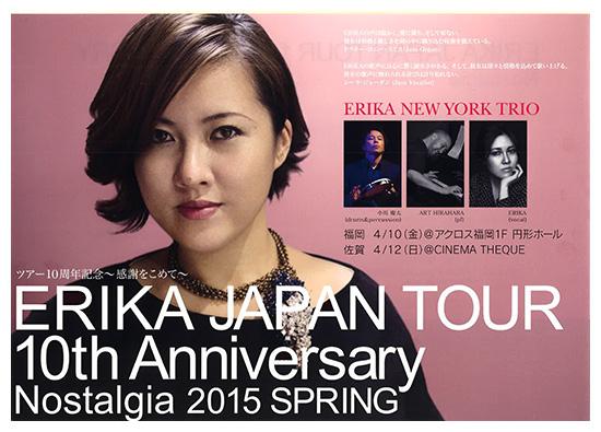 2015年4月12日(日)ERICA NEW YORK TRIO@シネマテーク