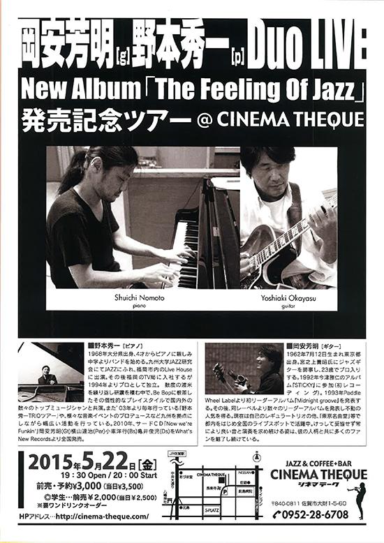 22015年5月22日(金)岡安芳明&野本秀一Duo LIVE@シネマテーク