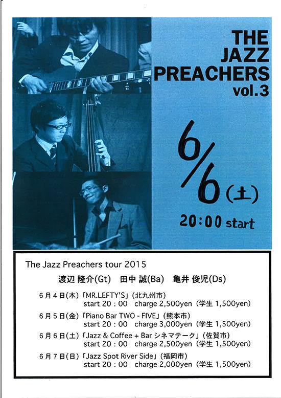 2015年6月6日(土)The Jazz Preachers tour 2015 @シネマテーク