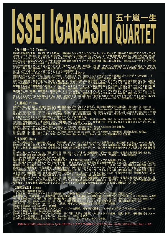 2015年5月11日(月)五十嵐一生カルテット九州ツアー@シネマテーク