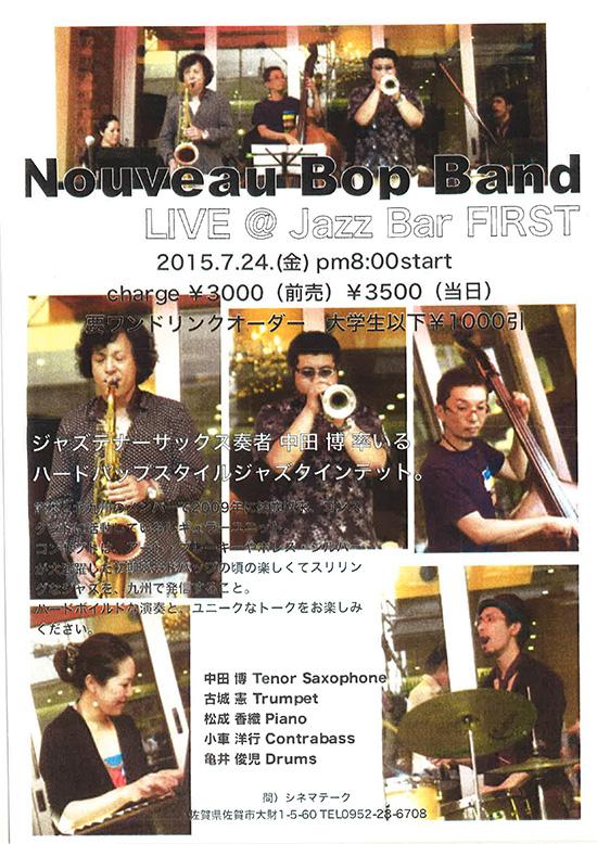 7月24日(金)Nouveau Bop Band ライブ@シネマテーク