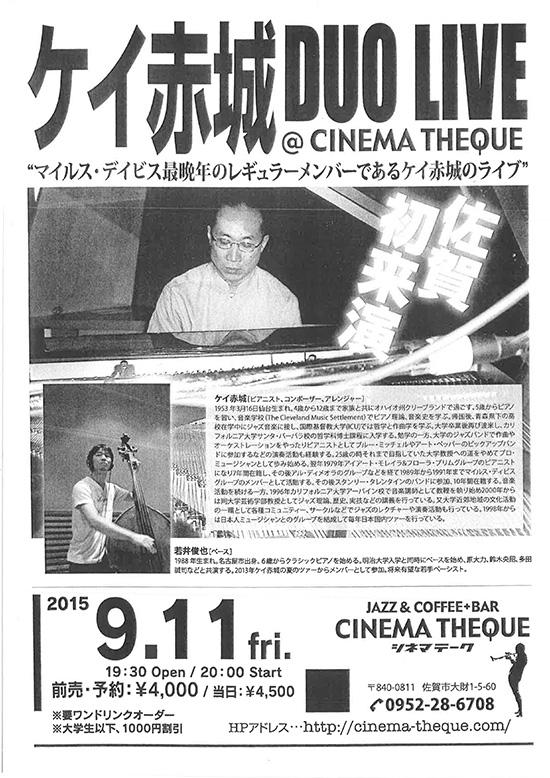 2015年9月11日(金)ケイ赤城 DUO LIVE@シネマテーク