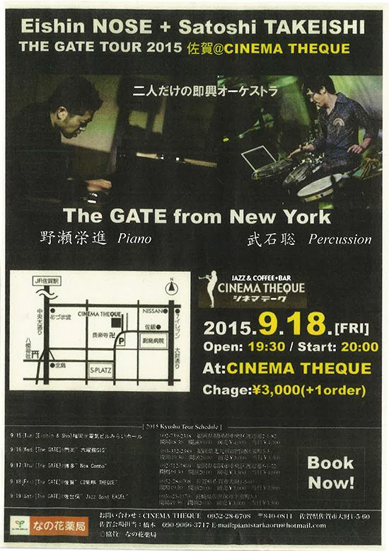 9月18日(金)野瀬栄進&武石聡 THE GATE TOUR 2015@シネマテーク