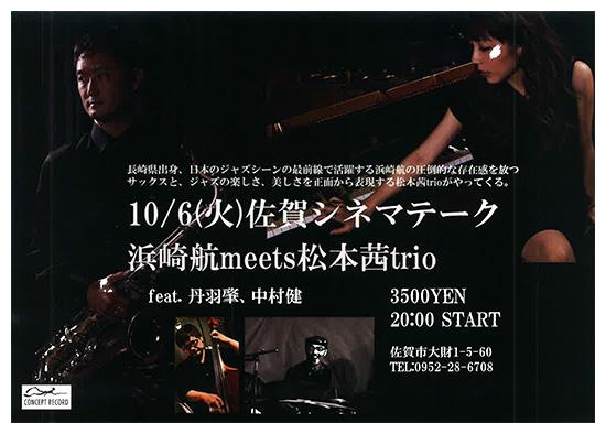 2015年10月6日(火)浜崎航meets松本茜trio ライブ@シネマテーク