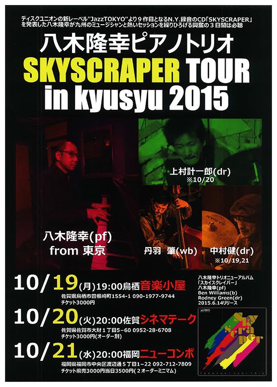 2015年10月20日(火)八木隆幸ピアノトリオ ライブ@シネマテーク