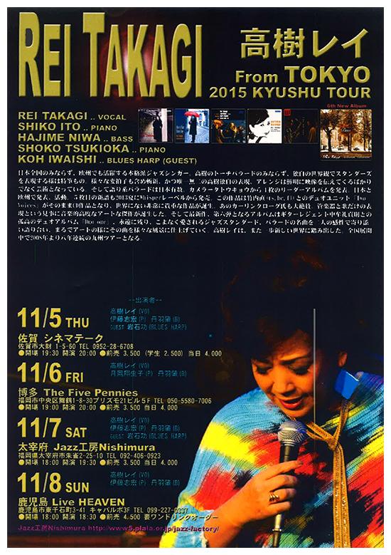 2015年11月5日(木)高樹レイ 九州ツアー2015ライブ@シネマテーク