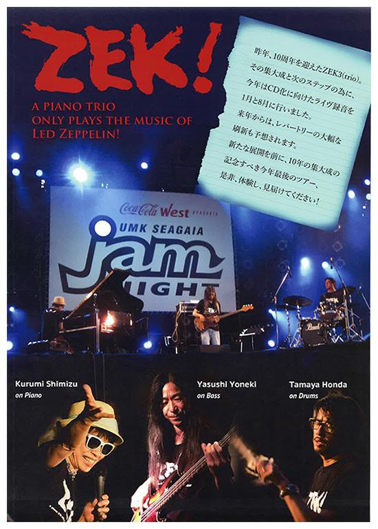 2015年11月18日(水)ZEK! TRIO 九州ツアー ライブ@シネマテーク