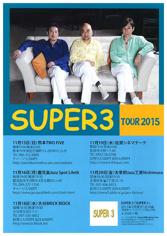 2015年11月19日(木)SUPER 3 九州ツアー2015 ライブ@シネマテークg