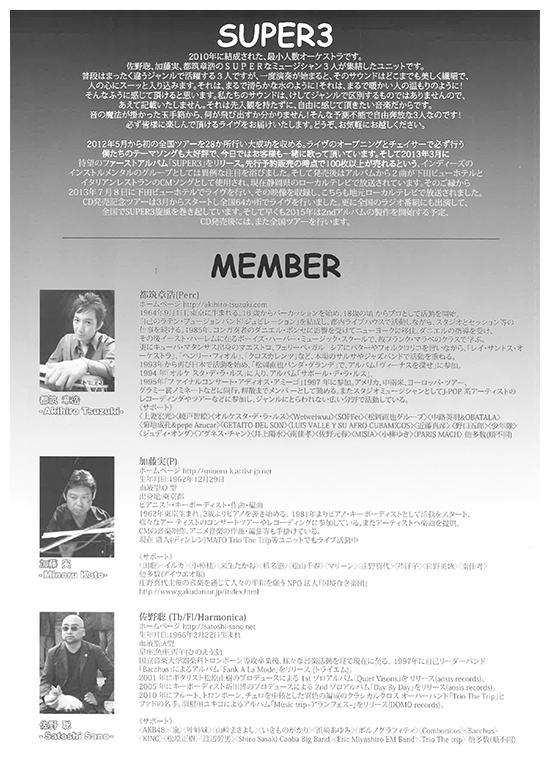 2015年11月19日(木)SUPER 3 九州ツアー2015 ライブ@シネマテーク