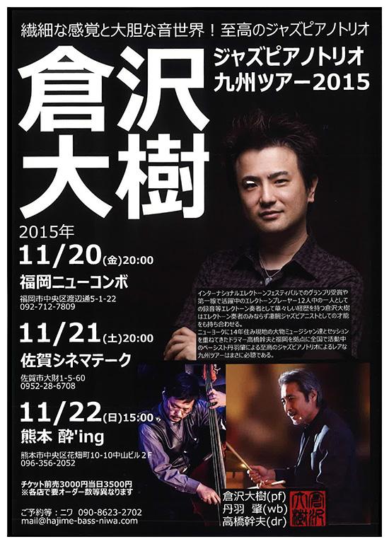 2015年11月21日(土)倉沢大樹トリオ 九州ツアー2015 ライブ@シネマテーク