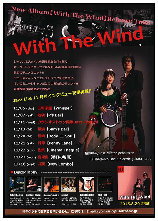 2015年11月22日(日)田口悌治&桜井ゆみ CD発売記念 ライブ@シネマテーク