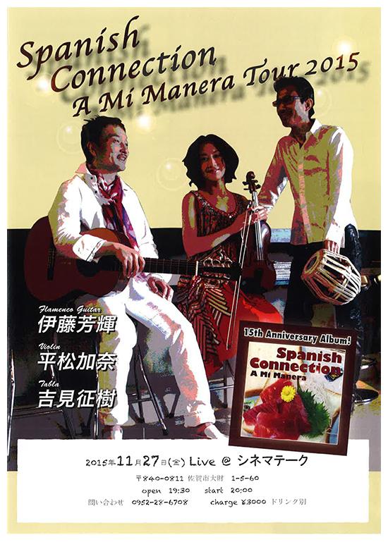 2015年11月27日(金)スパニッシュ・コネクション A Mi Manera Tour 2015