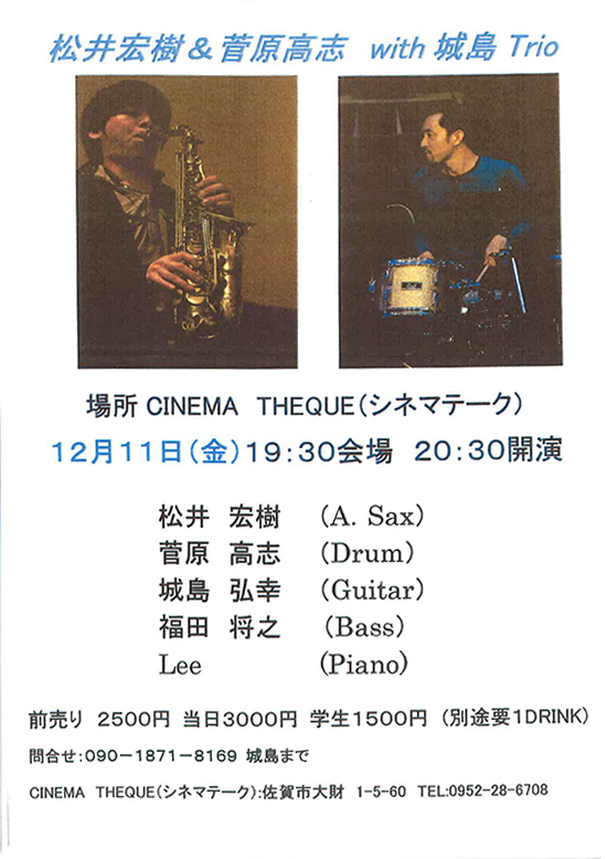 2015年12月11日(金)松井宏樹&菅原高志 with 城島Trio