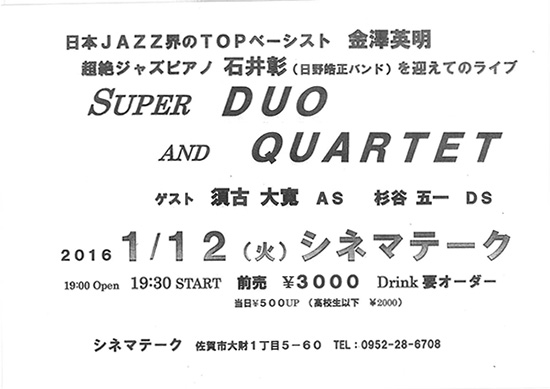 2015年1月12日(火)石井 彰&金澤英明 DUO&QUARTET 2016
