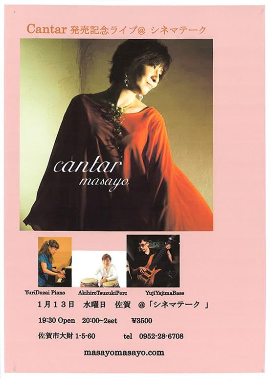2016年1月13日(水)MASAYO Cantar発売記念ライブ@シネマテーク