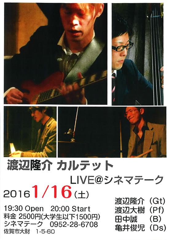 2016年1月16日(土)渡辺隆介 カルテット LIVE@シネマテーク