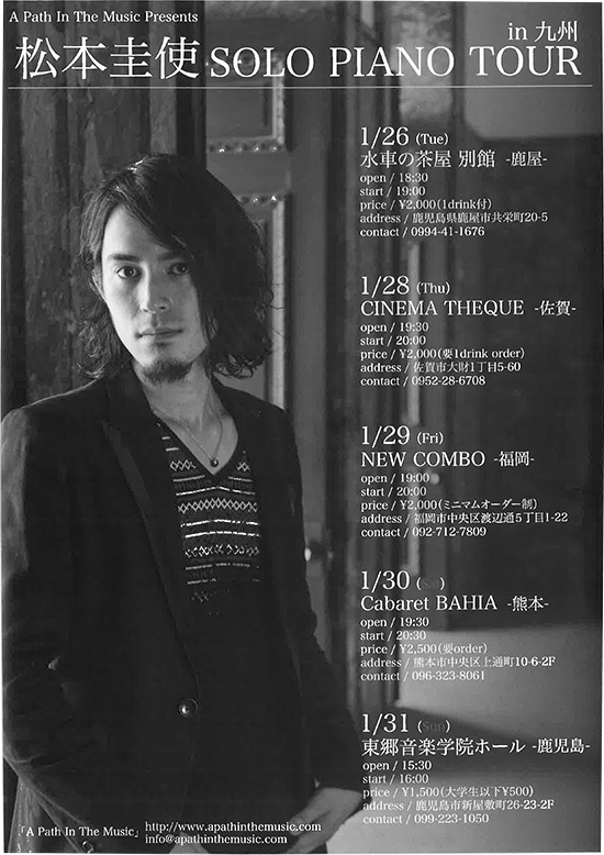 2016年 1月28日(木)松本圭使 SOLO PIANO TOUR in 九州 LIVE@シネマテーク