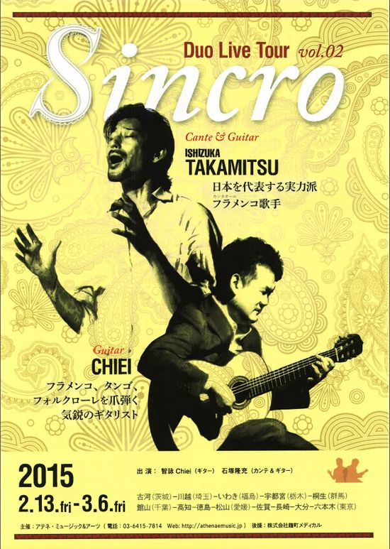 2015年2月27日(金)石塚隆充&智詠 Sincro Duo Live Tour vol.02