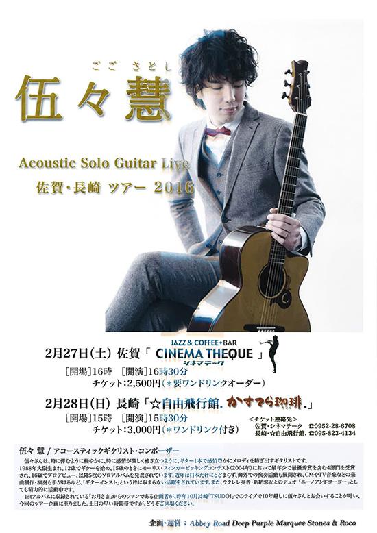 2016年2月27日(土)伍々慧(ごご さとし) Acoustic Solo Guitar LIVE@シネマテーク