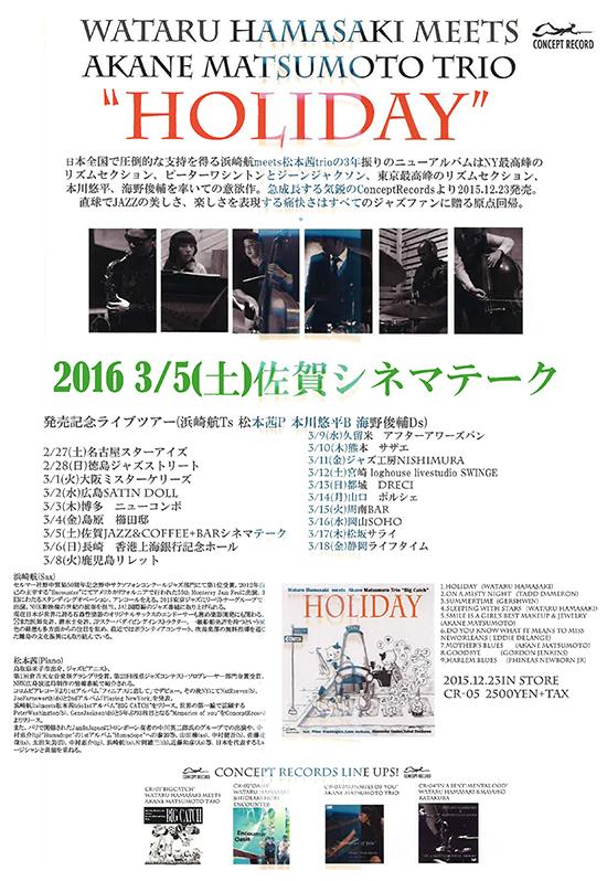 """2016年3月5日(土)浜崎航meets松本茜Trio""""HOLIDAY""""発売記念ツアー ライブ@シネマ テーク"""