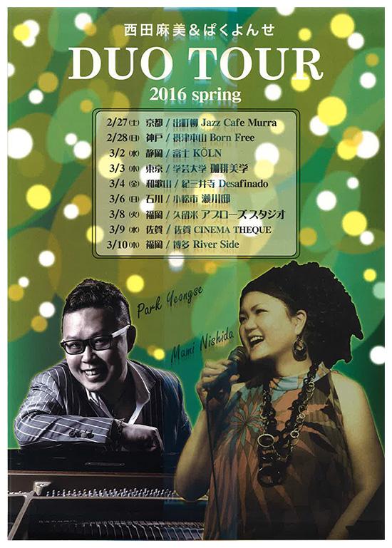 2016年3月9日(水)西田麻美&ぱくよんせ DUO TOUR 2016 spring @シネマテーク