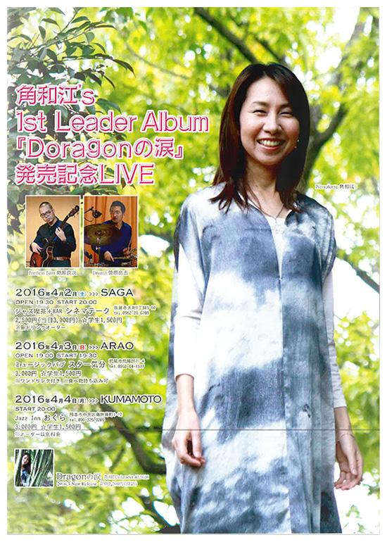 2016年4月2日(土)角 和江ピアノ トリオ ライブ@シネマテーク