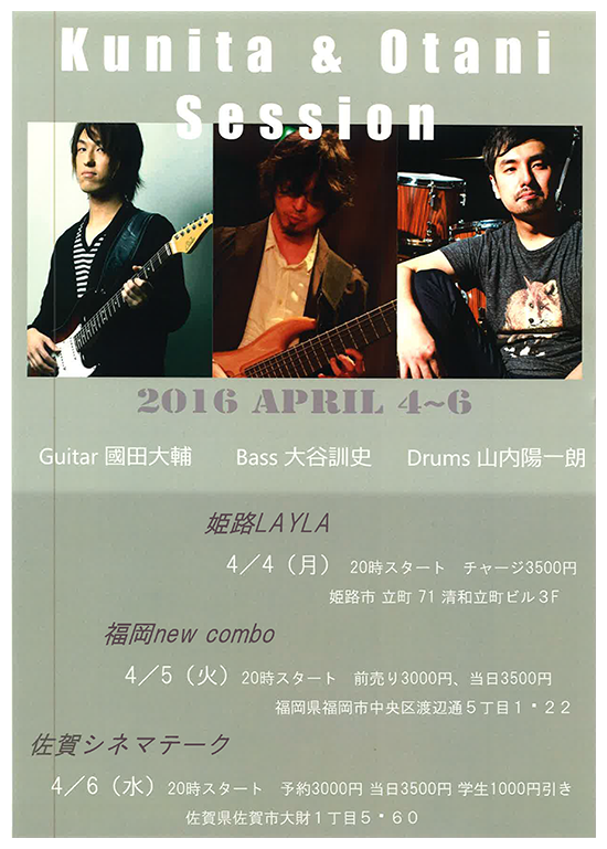 2016年4月6日(水)國田・大谷・山内セッション ライブ@シネマテーク